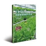 营养液创新栽培系统与方法