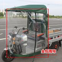 电动三轮车车棚雨篷车前棚快递车前蓬遮阳篷驾驶室防雨棚前车头篷