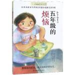 五年级的烦恼/长青藤国际大奖小说书系