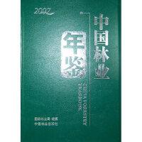 中国林业年鉴:2007 国家林业局 9787503851292睿智启图书