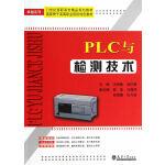PLC与检测技术