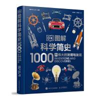 DK图解科学简史(1000个伟大的发明与发现)(精) 人民邮电出版社