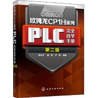 欧姆龙CP1H系列PLC完全自学手册 第二版 欧姆龙plc教程书籍 欧姆龙CP1H系列PLC技术 欧姆龙PLC安装维护与