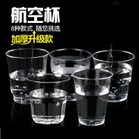 一次性杯子定制航空杯加厚硬塑杯透明硬水杯400只r9i