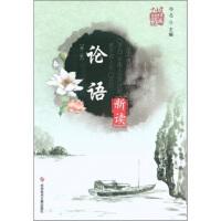【KXJS】《论语》新读(第2版) 杨忠 科学技术文献出版社 9787502371067