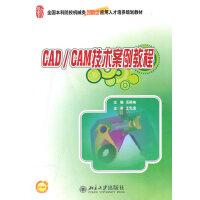 CAD/CAM技术案例教程