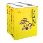 曾国藩经典系列(插图版4册)