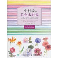 中村爱的花色水彩课 水彩花卉的入门级绘制技法教程