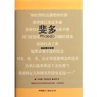 斐多(柏拉图对话录杨绛先生百岁寿辰特别纪念版中英双语)(精)