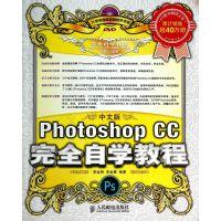 中文版Photoshop CC完全自学教程(附光盘) adobe ps cc/cs6从入门到精通*美工书籍抠图调色修图