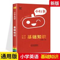 2021新版小红书小学英语基础知识 通用版 小学英语复习资料知识点提要整理大全 小学英语基础知识迷你口袋书 瓜二传媒