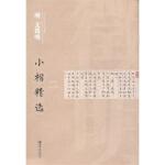 中国古代书家小楷精选(全四册)