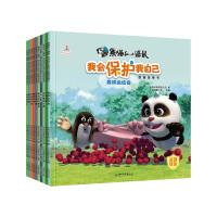熊猫和小鼹鼠我会保护我自己图画故事书第四辑(套装共10册)
