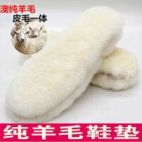 吟秀 时尚羊毛鞋垫皮毛一体舒适柔软鞋垫加厚保暖男女雪地靴冬季毛绒棉鞋垫