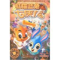 【二手旧书8成新】虹猫蓝兔侠传 苏真 安徽少儿出版社 9787539731629