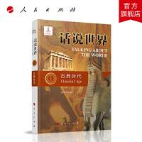 话说世界(1):古典时代 人民出版社