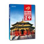 中国分省系列地图册--辽宁(2019版)