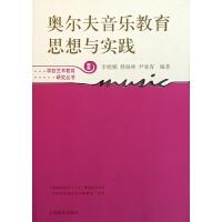 奥尔夫音乐教育思想与实践(新版)/学校艺术教育研究丛书