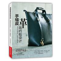 【二手旧书9成新】 手缝皮革简约包设计 印地安皮革创意工场 9787534984549 河南科学技术出版社