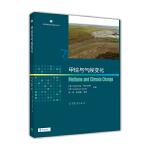 甲烷与气候变化(Methane and Climate Change)