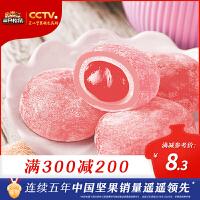 【满减】【三只松鼠_萌心团子138g】棉花糖麻薯糯米糍雪媚娘零食