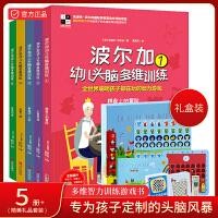 波尔加幼儿头脑多维训练全5册Chess Playground 国际象棋游乐场礼品装套装