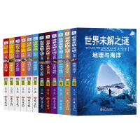 正版全套12册 世界之*全集+世界未解之谜 6-8-12岁中小学生三四五六年级课外阅读辅导训练中国青少年科普图书读物百