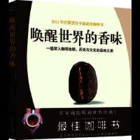 【BF】唤醒世界的香味-一趟深入咖啡地理.历史与文化的品种之旅