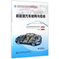 新能源汽车结构与检修