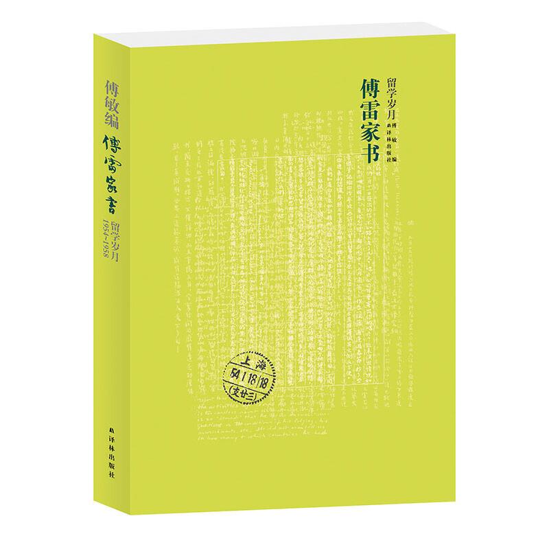 傅雷家书(留学岁月)