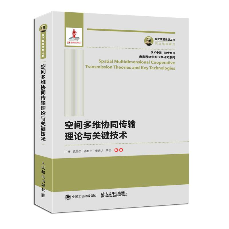 国之重器出版工程 空间多维协同传输理论与关键技术 未来网络创新技术研究系列丛书