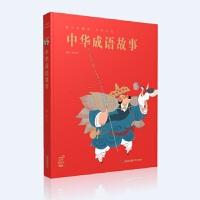 中华成语故事(有声版,蜗牛典藏屋)