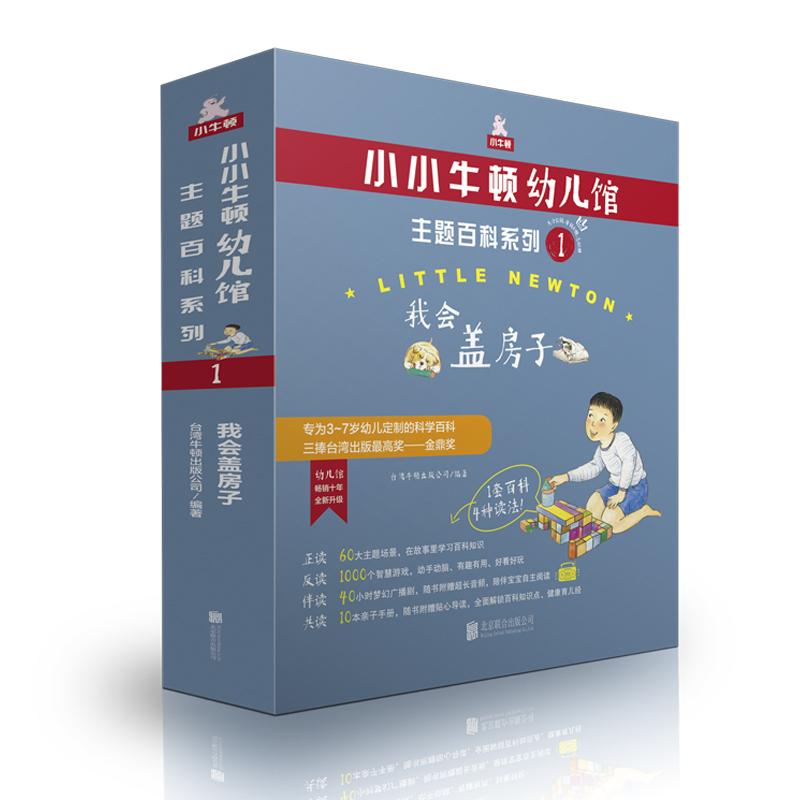 """小小牛顿幼儿馆主题百科系列1·我会盖房子 华语世界畅销的原创科普,三捧台湾出版金鼎奖。""""小牛顿""""经典品牌全新升级,为3~7岁幼儿定制的科学百科。60大主题场景,1000个智慧游戏,40小时超长音频,10本亲子手册,动手动脑,玩出您家的小小牛顿"""