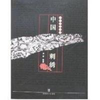中国刺绣(古玩品鉴秘要)