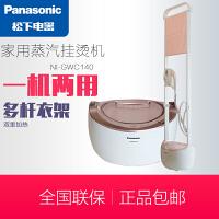 Panasonic/松下手持挂烫机家用 蒸汽电熨斗双杆NI-GWC140