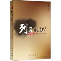 列子臆说(上)―(太湖大学堂系列图书)