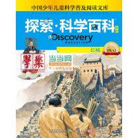 探索科�W百科Discovery Education(中�A)3�A3�L城