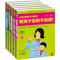 10分钟亲子小练习(套装共5册)(国际经典育儿法,轻松提高孩子的自信心、人际交往水平、自制力)