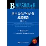 两岸文化蓝皮书:两岸文化产业合作发展报告(2014)