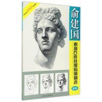 俞建国素描石膏挂像临摹精选(新版)(美术技法名师指导实战系列)