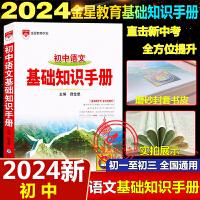 初中语文基础知识手册薛金星2021版中学教辅七八九年级初中生工具书第十八次修订