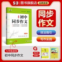 曲一线官方正品2022版初中同步作文 七年级 全国版 5年中考3年模拟语文专项突破系列初中语文作文素材