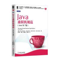 【正版特价】Java虚拟机规范(Java SE 7版)|225559
