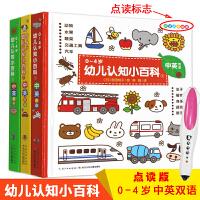 小达人点读笔0-4岁幼儿小百科中英单词书点读书儿童启蒙单词