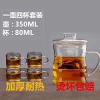 350ML泡茶杯+4个小把杯耐热玻璃茶杯过滤内胆三件套竹节杯办公用竹节泡茶杯
