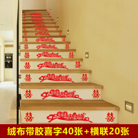 结婚喜字贴楼梯喜婚礼布置婚房装饰新房扶手大小喜字婚庆用品套装