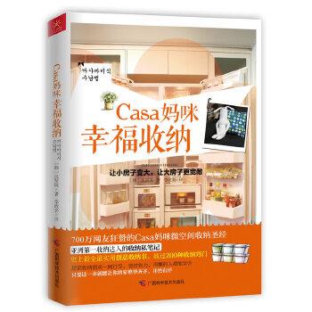 Casa妈咪幸福收纳(超过1000个收纳窍门,亚洲收纳达人的微空间收纳圣经)