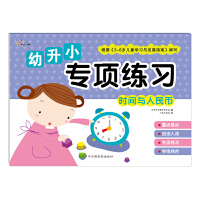 幼升小专项练习:时间与人民币