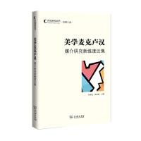 美学麦克卢汉:媒介研究新维度论集(文化研究丛书)