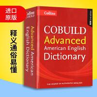 柯林斯高阶英英词典 美语字典美式英语辞典 英文原版 Collins COBUILD Advanced American